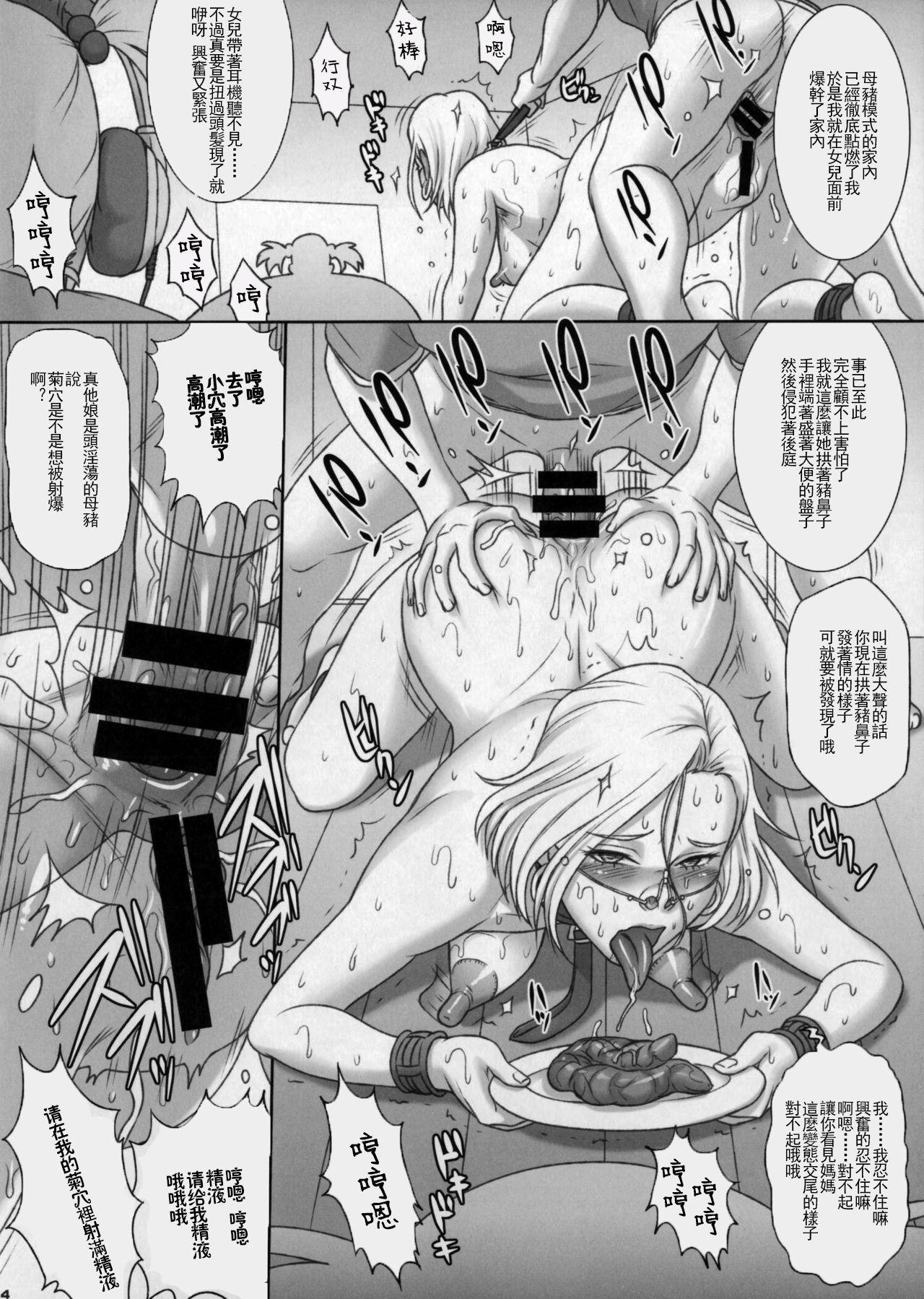 (C91) [Niku Ringo (Kakugari Kyoudai)] NIPPON NYAN NYAN BALL Z (Dragon Ball Z)[Chinese]【不可视汉化】 14
