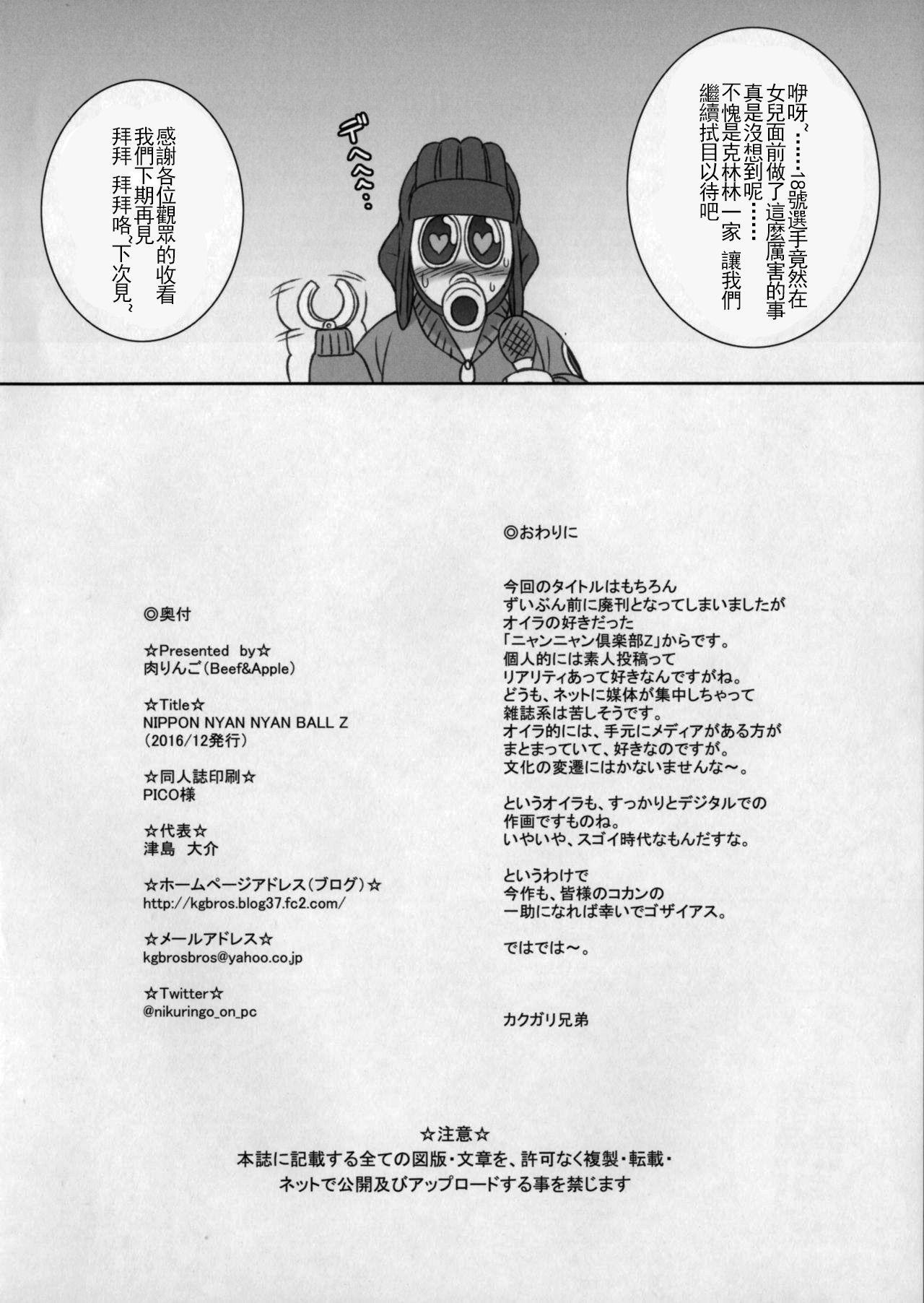 (C91) [Niku Ringo (Kakugari Kyoudai)] NIPPON NYAN NYAN BALL Z (Dragon Ball Z)[Chinese]【不可视汉化】 16
