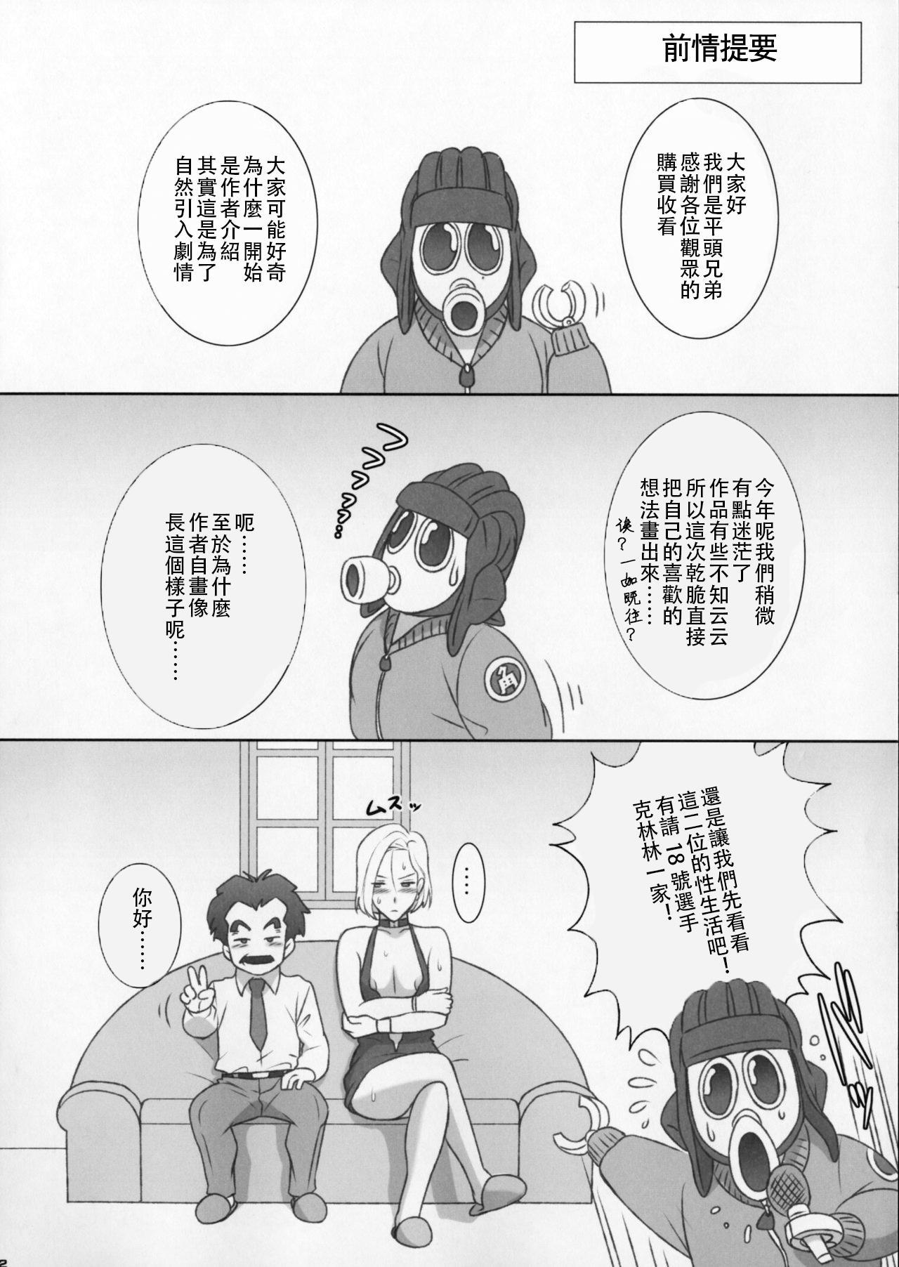 (C91) [Niku Ringo (Kakugari Kyoudai)] NIPPON NYAN NYAN BALL Z (Dragon Ball Z)[Chinese]【不可视汉化】 2