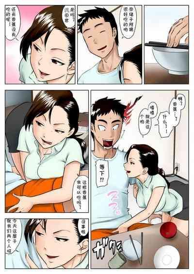 Miboujin Naoko 9