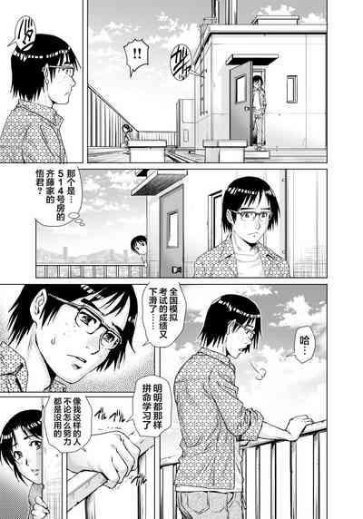 Yokkyuu Fuman na Danchizuma wa Ikenai Kairaku ni Oboreru 5