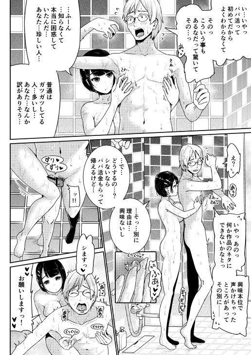Teishinchou Josei to Papakatsu Shite Shasei Kanri Sareru Ero Sakka no Matsuro 9