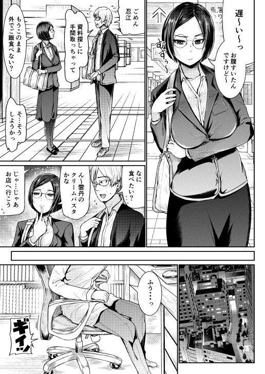 Teishinchou Josei to Papakatsu Shite Shasei Kanri Sareru Ero Sakka no Matsuro 22