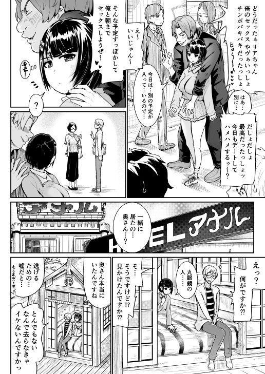 Teishinchou Josei to Papakatsu Shite Shasei Kanri Sareru Ero Sakka no Matsuro 25