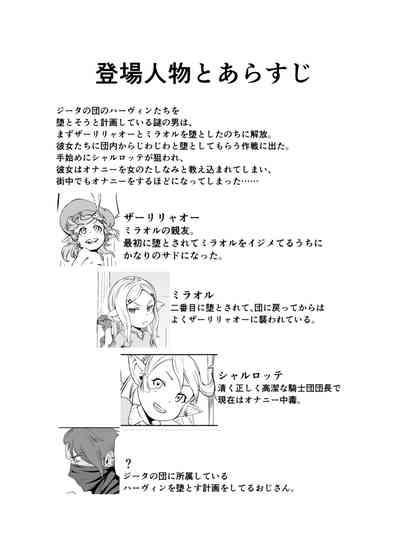 Sora no soko 3 sharu 〇 Tte no baai yagai chōkyō-hen 1