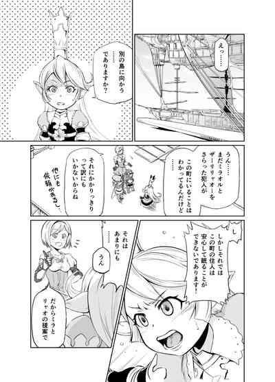 Sora no soko 3 sharu 〇 Tte no baai yagai chōkyō-hen 5