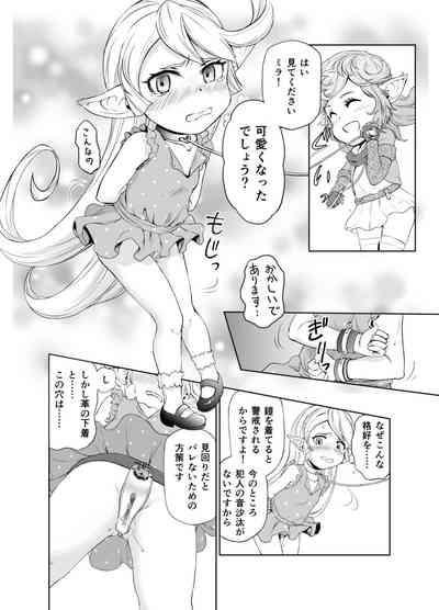Sora no soko 3 sharu 〇 Tte no baai yagai chōkyō-hen 8