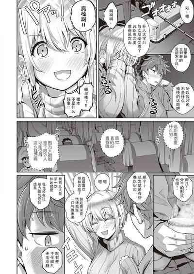 Karada no Kyorikan   肉体间的距离感 4