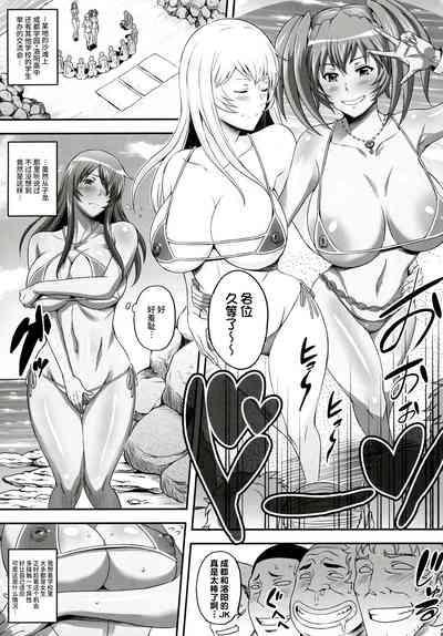 Shokukan Mankan Zenseki Roku Touki Kyouen 3