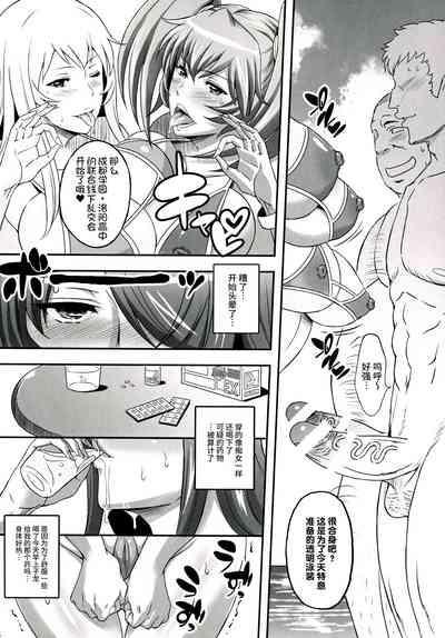 Shokukan Mankan Zenseki Roku Touki Kyouen 4