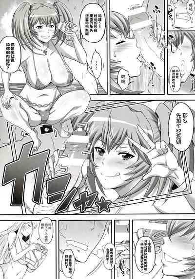Shokukan Mankan Zenseki Roku Touki Kyouen 5