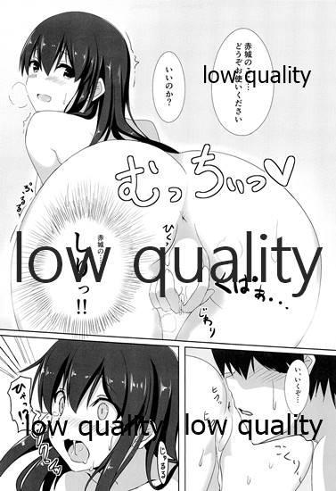 Ikkousen  Akagi no Nenryou More ga Ikkoni Tomaru Kehai ga Nai no Daga 11