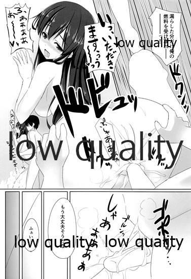 Ikkousen  Akagi no Nenryou More ga Ikkoni Tomaru Kehai ga Nai no Daga 24