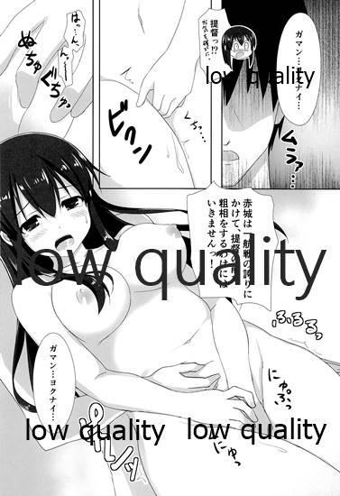 Ikkousen  Akagi no Nenryou More ga Ikkoni Tomaru Kehai ga Nai no Daga 6