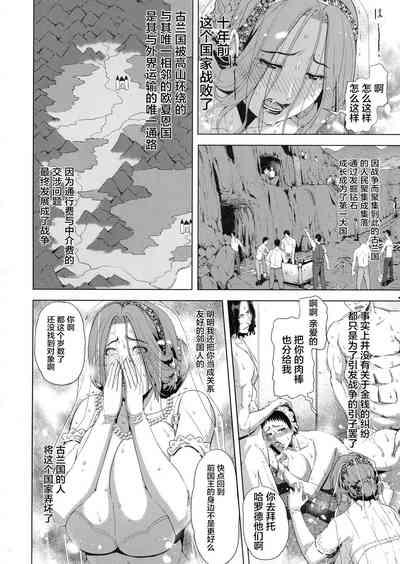 Kyouki no Oukoku Ni no Shou 3