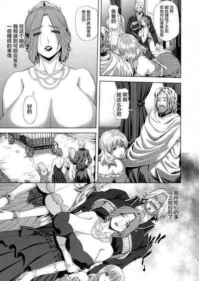 Kyouki no Oukoku Ni no Shou 6