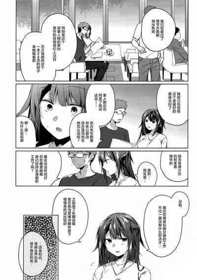 Comitia Shucchou Henshuubu ni Itta Hi kara Tsuma no Yousu ga... 9