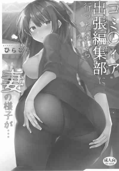 Comitia Shucchou Henshuubu ni Itta Hi kara Tsuma no Yousu ga... 2