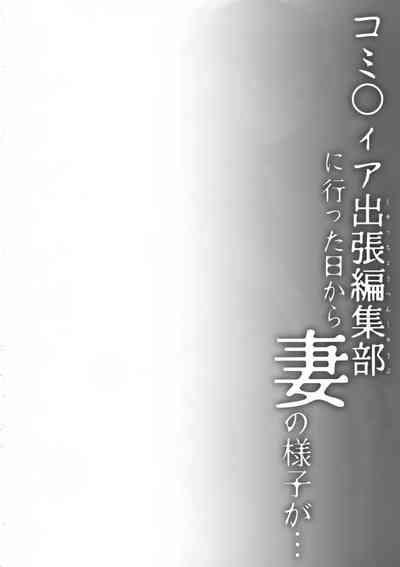 Comitia Shucchou Henshuubu ni Itta Hi kara Tsuma no Yousu ga... 3