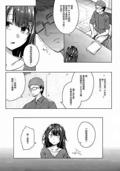 Comitia Shucchou Henshuubu ni Itta Hi kara Tsuma no Yousu ga... 6