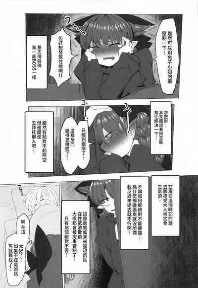 Hatsujou Orin 4