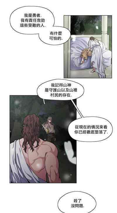 勇者与山神 01 Chinese 9