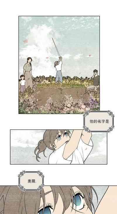 勇者与山神 01 Chinese 1