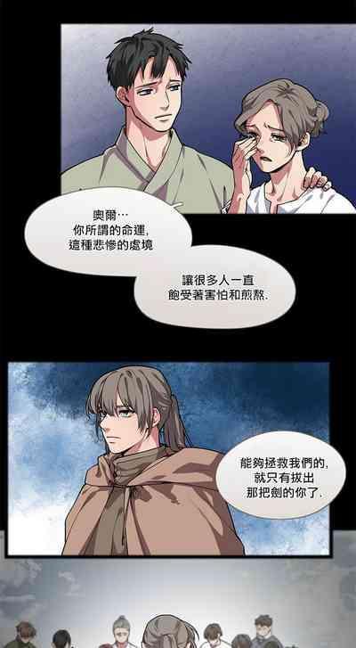 勇者与山神 01 Chinese 2