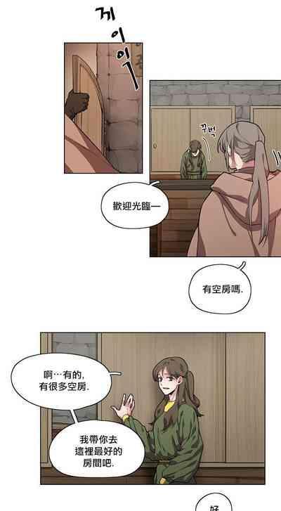 勇者与山神 01 Chinese 3