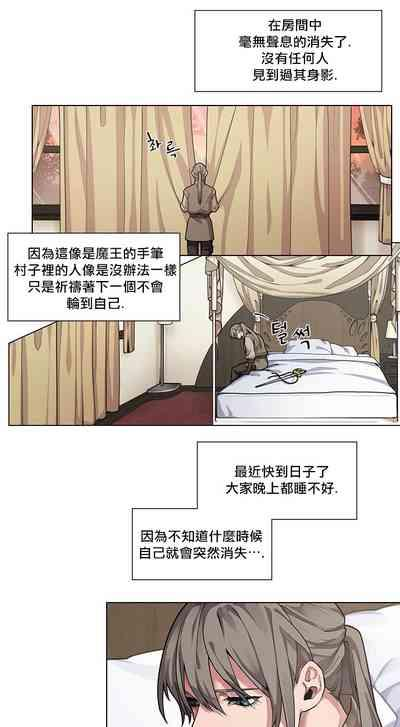 勇者与山神 01 Chinese 4