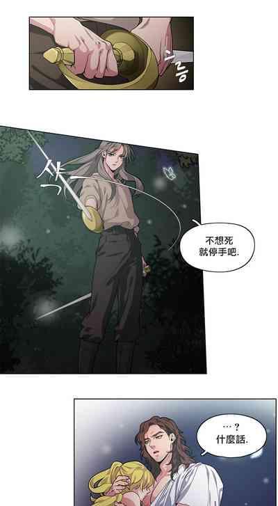 勇者与山神 01 Chinese 8