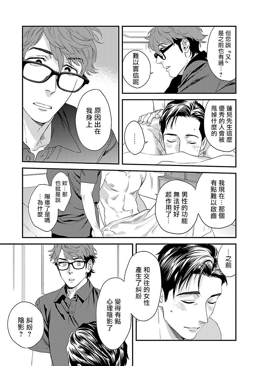 BL开发 初次的XX 01 Chinese 11