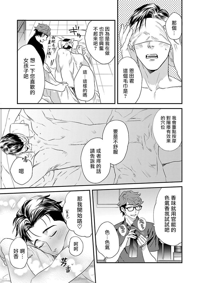 BL开发 初次的XX 01 Chinese 15