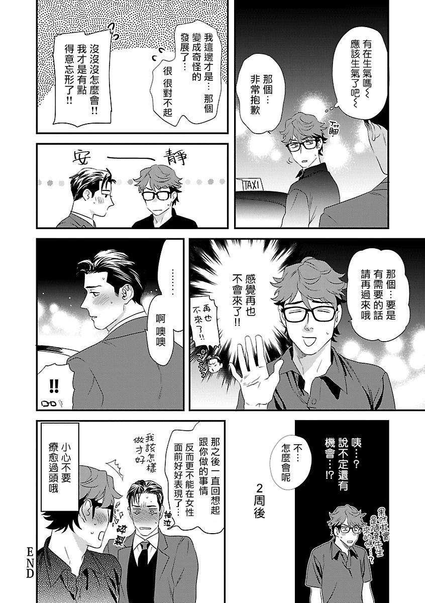 BL开发 初次的XX 01 Chinese 28