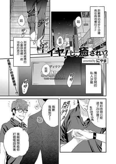 BL开发 初次的XX 01 Chinese 5