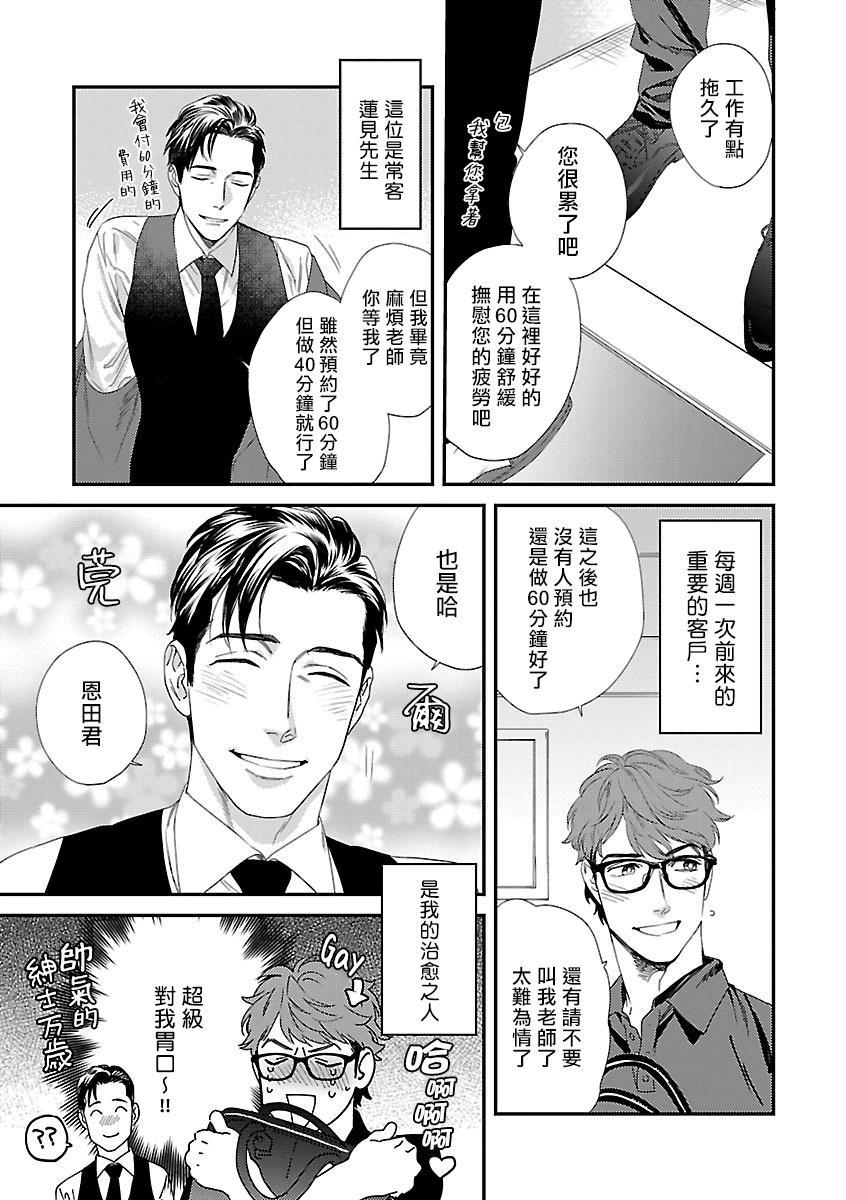 BL开发 初次的XX 01 Chinese 7