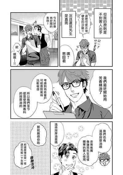 BL开发 初次的XX 01 Chinese 8