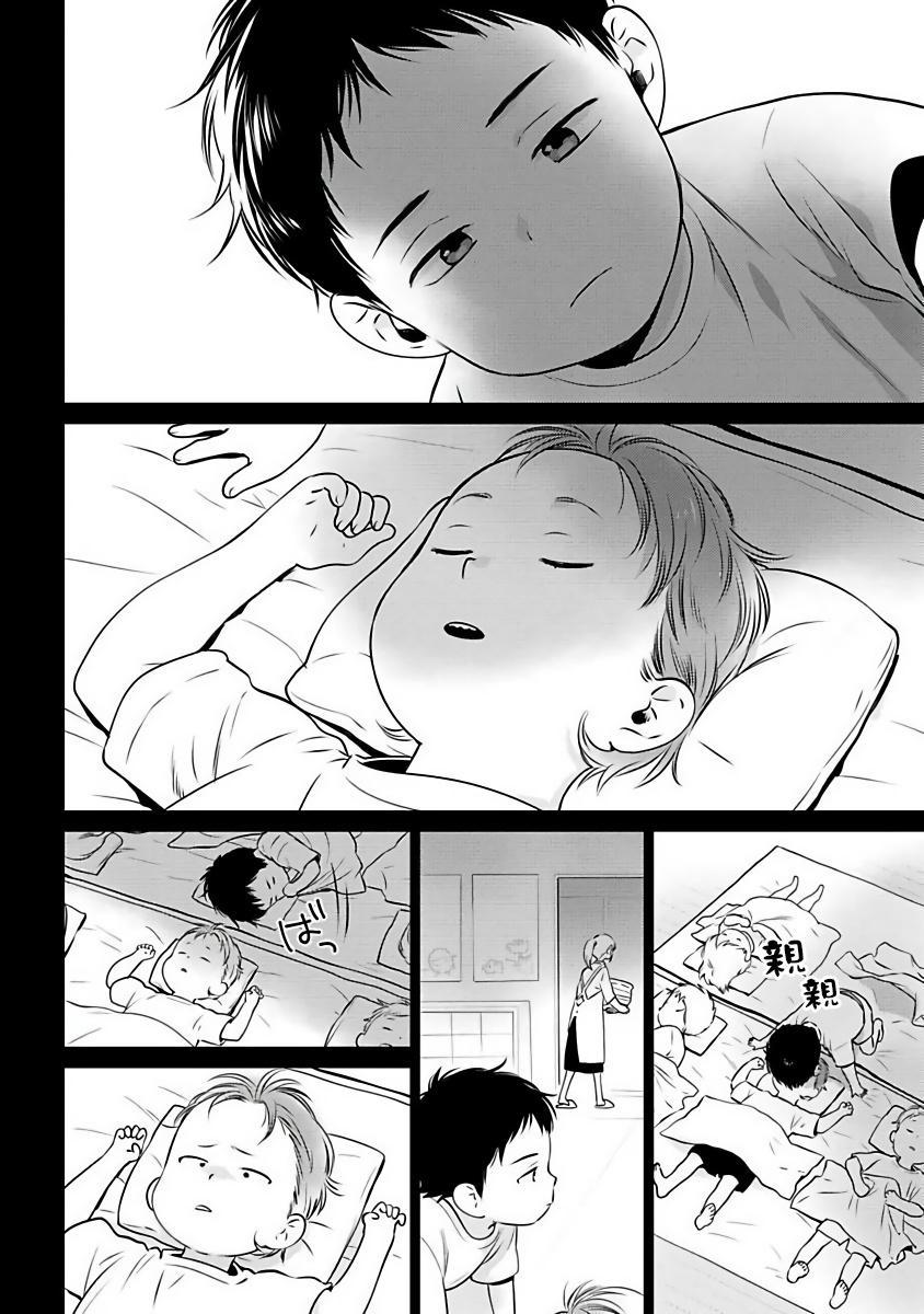 [Hiiragi Nozomu] Nakasete Yaru yo Yankee-kun   让你哭噢小混混 Ch. 1-4 [Chinese] [拾荒者汉化组] [Digital] 9