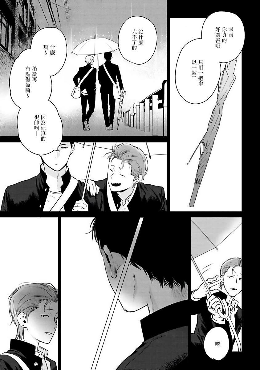[Hiiragi Nozomu] Nakasete Yaru yo Yankee-kun   让你哭噢小混混 Ch. 1-4 [Chinese] [拾荒者汉化组] [Digital] 10