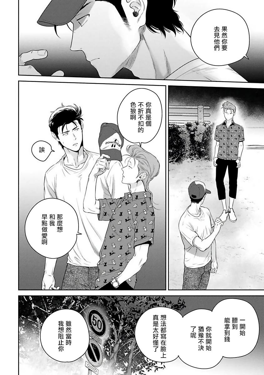 [Hiiragi Nozomu] Nakasete Yaru yo Yankee-kun   让你哭噢小混混 Ch. 1-4 [Chinese] [拾荒者汉化组] [Digital] 111