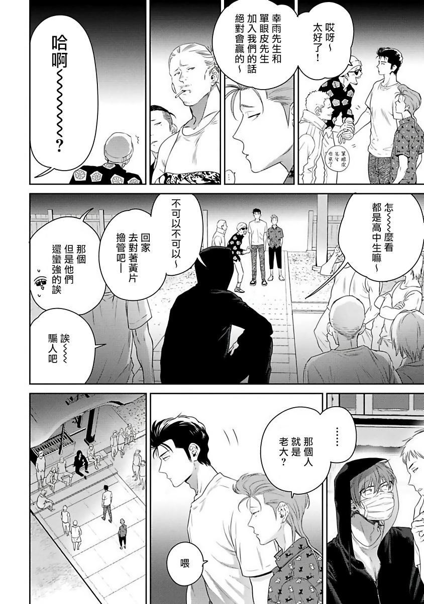 [Hiiragi Nozomu] Nakasete Yaru yo Yankee-kun   让你哭噢小混混 Ch. 1-4 [Chinese] [拾荒者汉化组] [Digital] 113