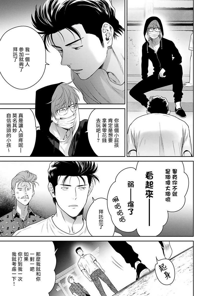 [Hiiragi Nozomu] Nakasete Yaru yo Yankee-kun   让你哭噢小混混 Ch. 1-4 [Chinese] [拾荒者汉化组] [Digital] 114