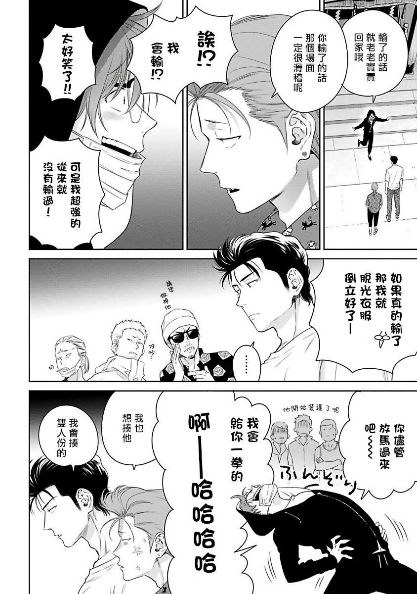 [Hiiragi Nozomu] Nakasete Yaru yo Yankee-kun   让你哭噢小混混 Ch. 1-4 [Chinese] [拾荒者汉化组] [Digital] 115