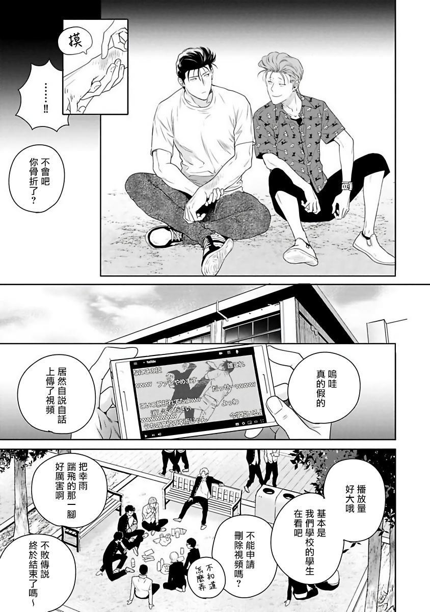 [Hiiragi Nozomu] Nakasete Yaru yo Yankee-kun   让你哭噢小混混 Ch. 1-4 [Chinese] [拾荒者汉化组] [Digital] 125