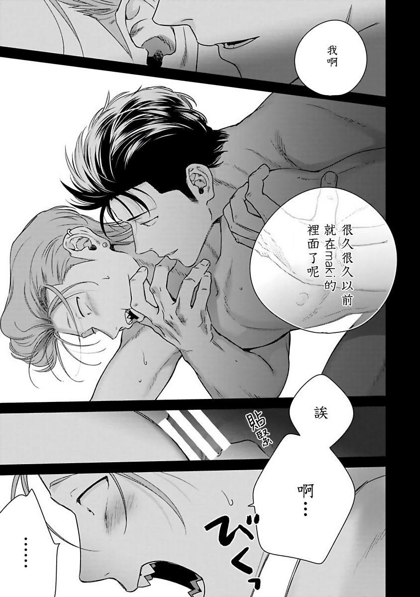 [Hiiragi Nozomu] Nakasete Yaru yo Yankee-kun   让你哭噢小混混 Ch. 1-4 [Chinese] [拾荒者汉化组] [Digital] 135