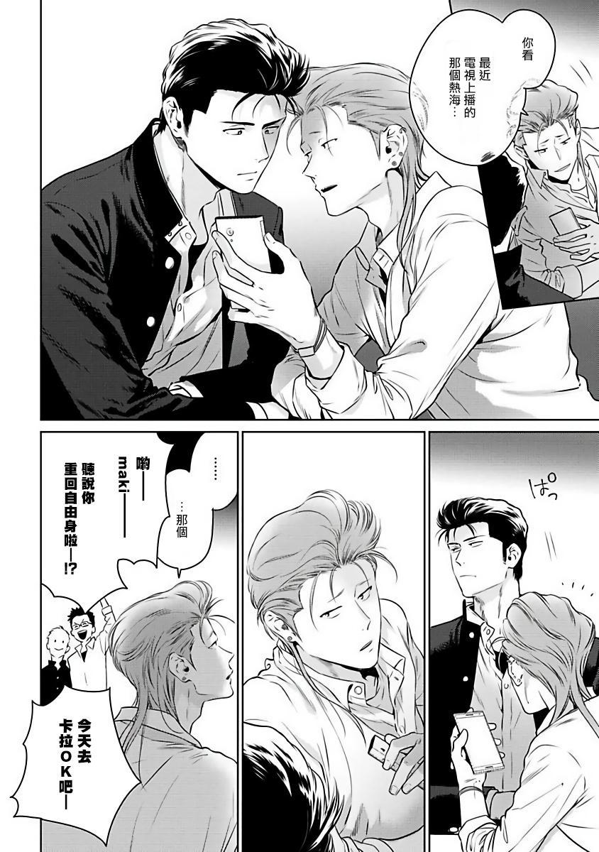[Hiiragi Nozomu] Nakasete Yaru yo Yankee-kun   让你哭噢小混混 Ch. 1-4 [Chinese] [拾荒者汉化组] [Digital] 13