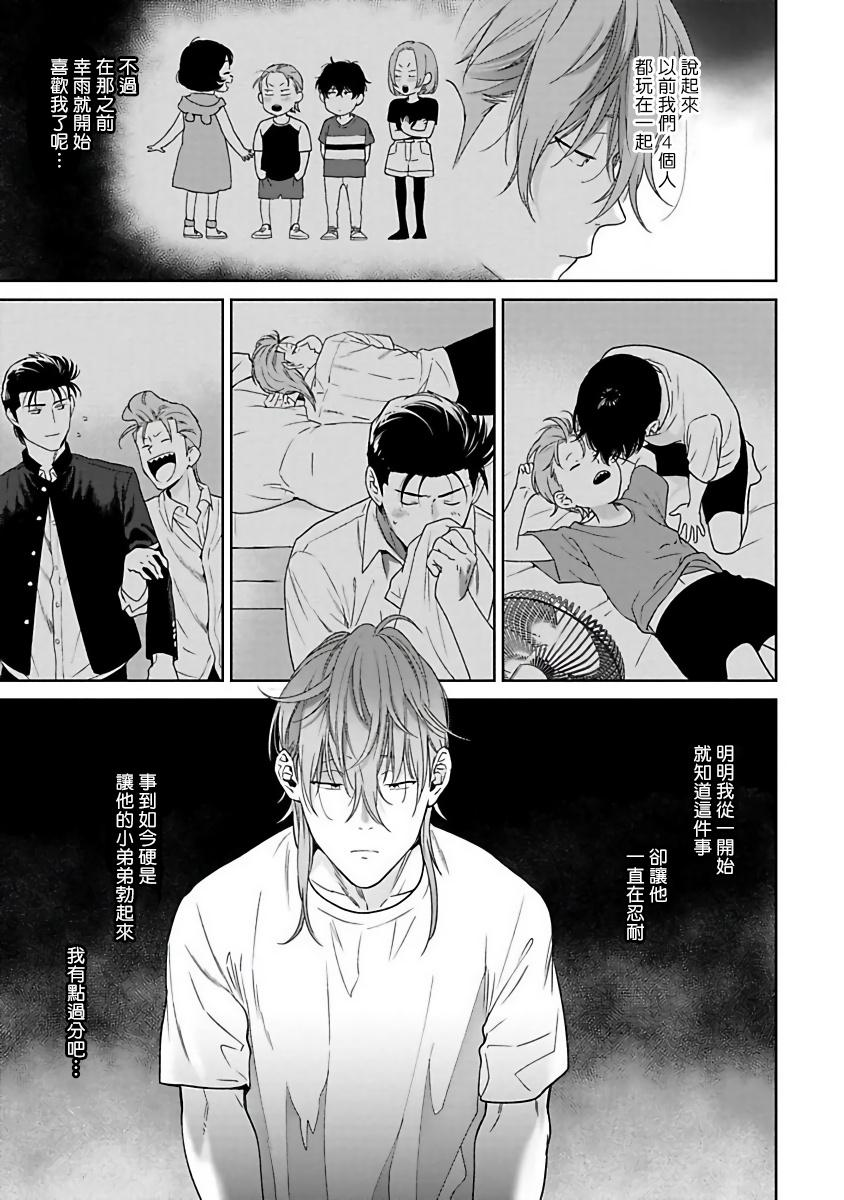 [Hiiragi Nozomu] Nakasete Yaru yo Yankee-kun   让你哭噢小混混 Ch. 1-4 [Chinese] [拾荒者汉化组] [Digital] 139