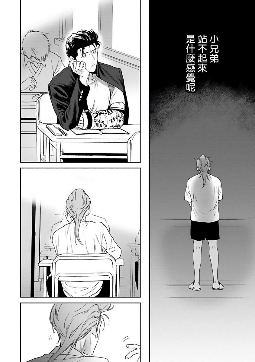 [Hiiragi Nozomu] Nakasete Yaru yo Yankee-kun   让你哭噢小混混 Ch. 1-4 [Chinese] [拾荒者汉化组] [Digital] 140