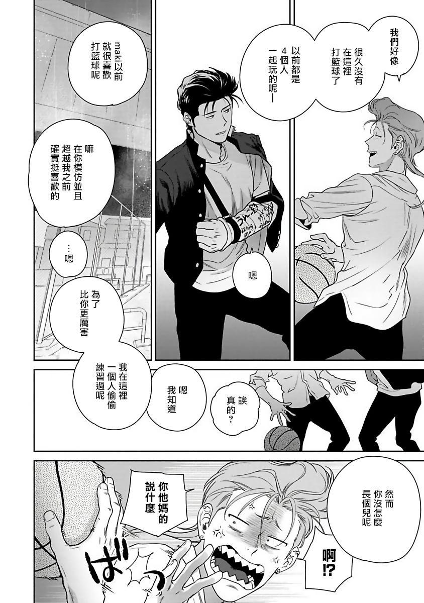 [Hiiragi Nozomu] Nakasete Yaru yo Yankee-kun   让你哭噢小混混 Ch. 1-4 [Chinese] [拾荒者汉化组] [Digital] 146