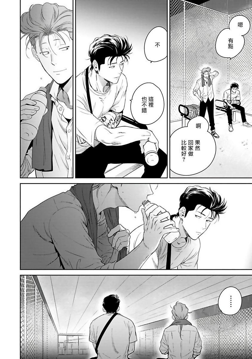 [Hiiragi Nozomu] Nakasete Yaru yo Yankee-kun   让你哭噢小混混 Ch. 1-4 [Chinese] [拾荒者汉化组] [Digital] 148